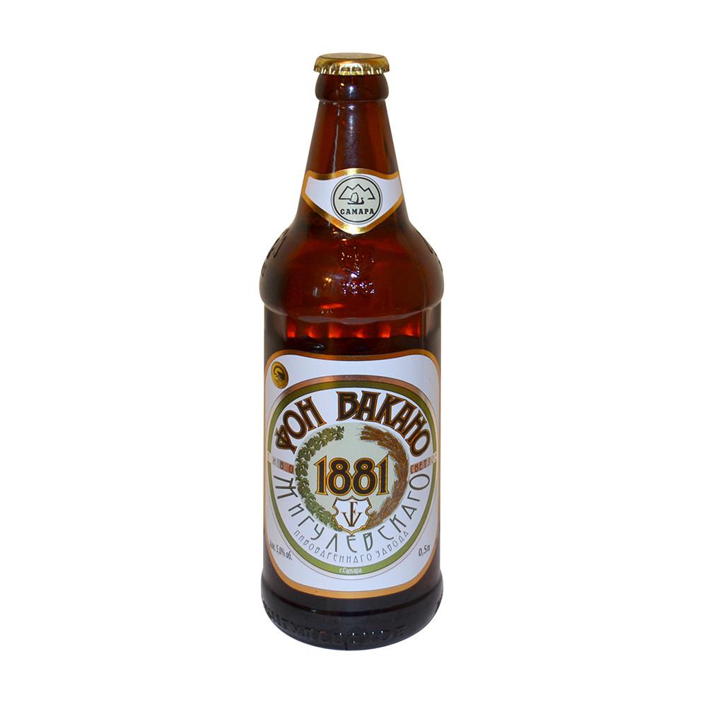 Пиво «Фон Вакано 1881» 0,5л