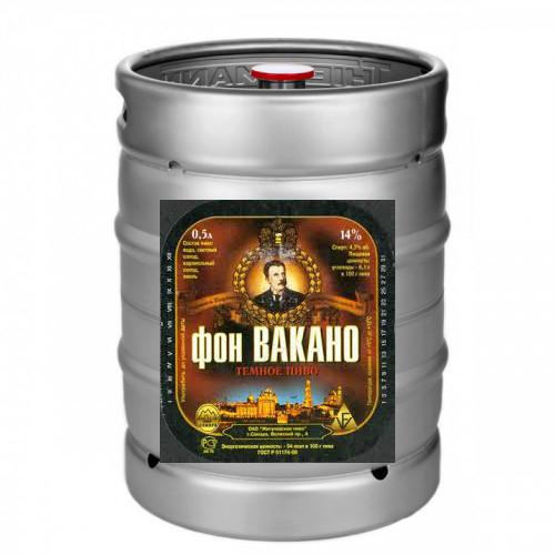 Пиво «Фон Вакано» темное КЕГ цена за 1 литр
