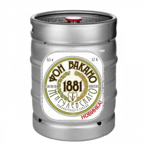 Пиво «Фон Вакано 1881» КЕГ цена за 1 литр