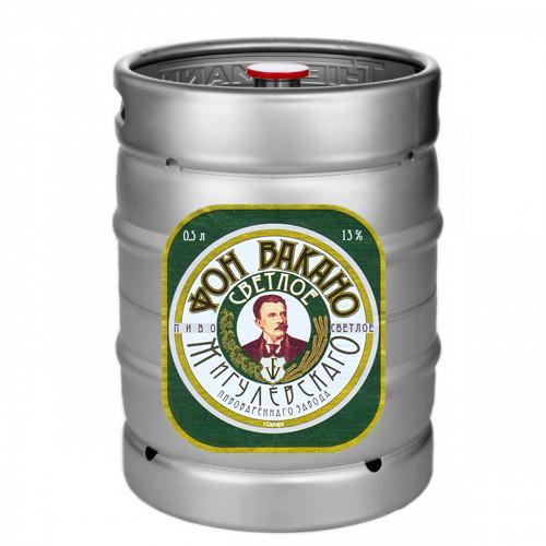 Пиво «Фон Вакано — светлое» КЕГ цена за 1 литр
