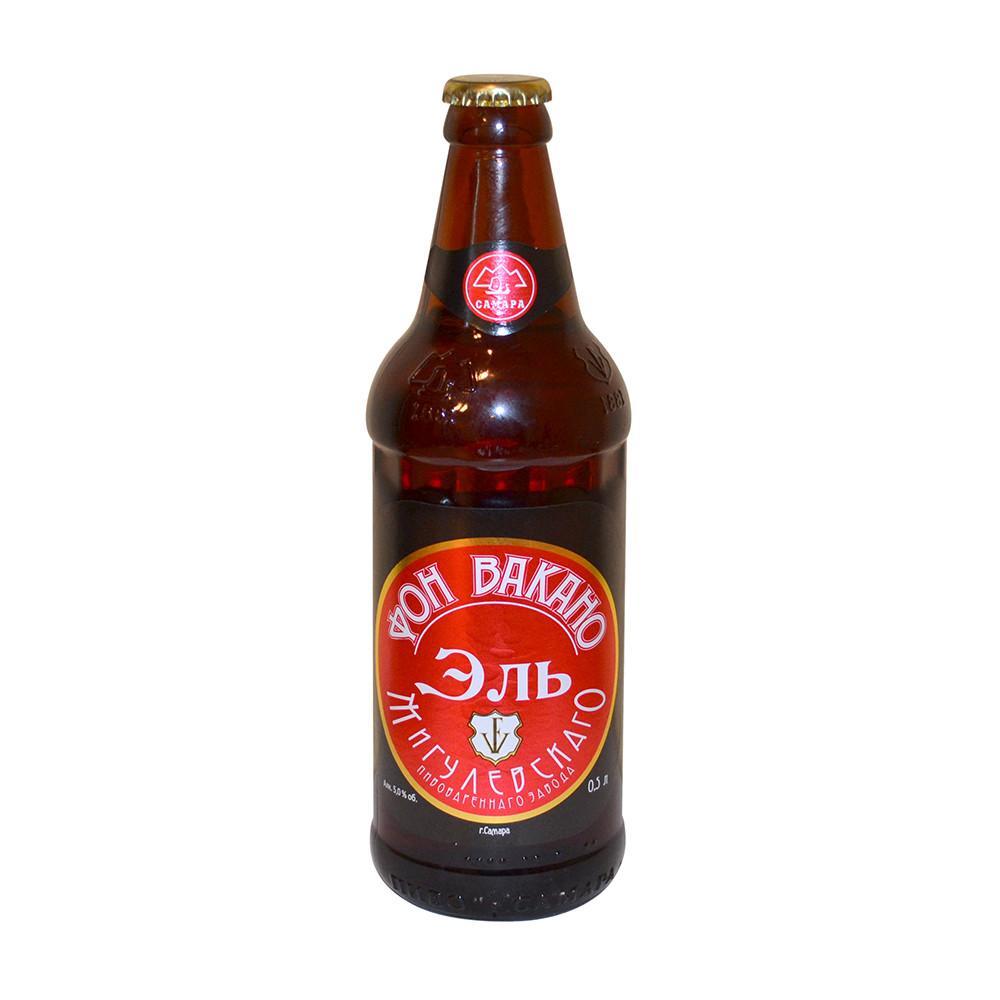 Пиво «Фон Вакано. Эль» 0,5 л