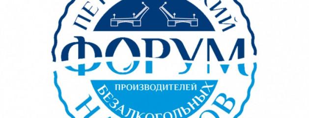 26-28 ноября в Петербурге пройдёт Форум производителей безалкогольных напитков