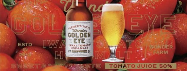 В Японии выпустили пиво из фукусимских помидоров