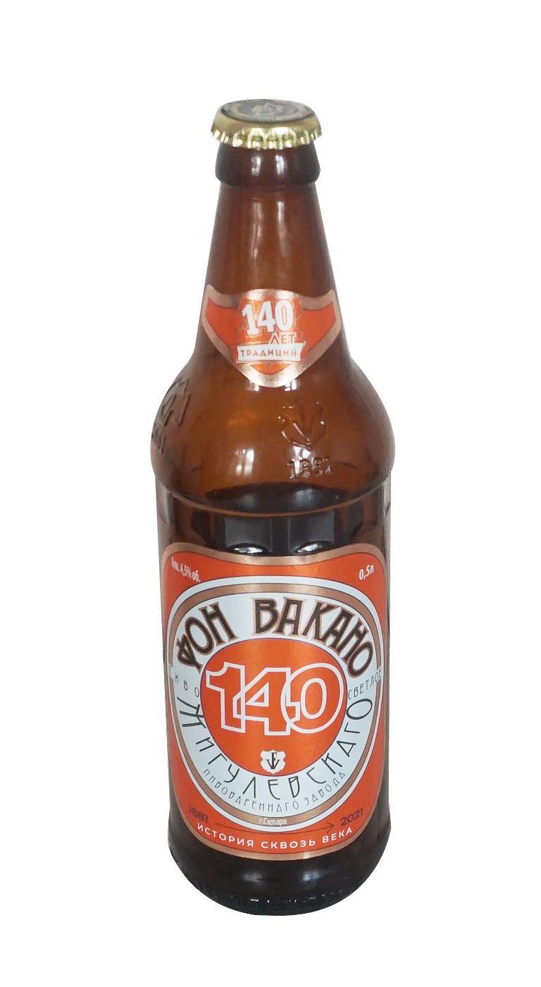 Пиво «Фон Вакано» 140 0,5 л